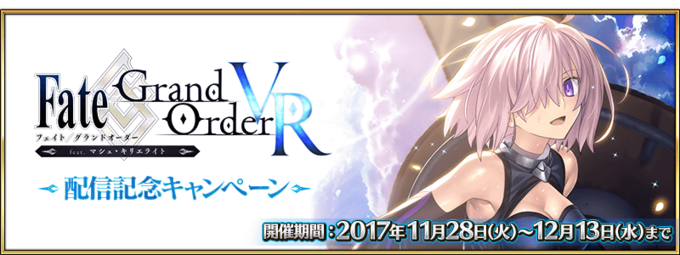 Fgo VR Banner