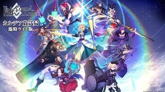 Fate Grand Order カルデア放送局 臨時ライト版