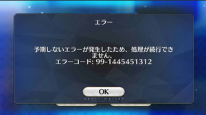 Error Code Information | Fate/Grand Order Wikia | FANDOM powered by