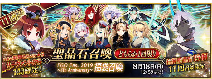 Fate/Grand Order Fes  2019 ~4th Anniversary~/Lucky Bag