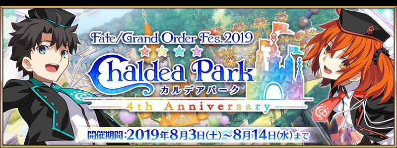 Fate/Grand Order Fes  2019 ~4th Anniversary~ | Fate/Grand