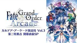 Fate Grand Order Arcade カルデア・アーケード放送局 Vol
