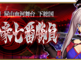 Main Quest: Shimosa