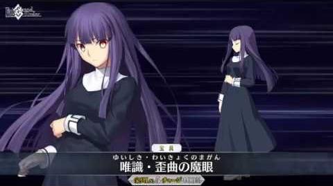 浅上藤乃 唯識・歪曲の魔眼 Asagami fujino New Servant