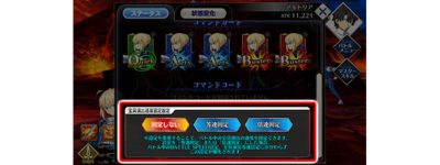 Individual Servant Animation Speed Change in Battle