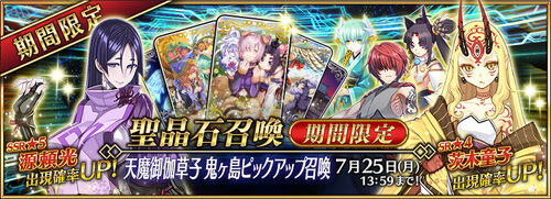 Onigashima Summoning Campaign