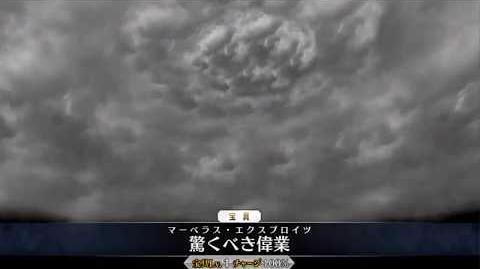 【Fate Grand Order】Paul Bunyan Noble Phantasm【FGO】ポール・バニヤン・宝具【FateGO】-0