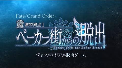 Fate Grand Order×リアル脱出ゲーム「謎特異点Ⅰ ベーカー街からの脱出」