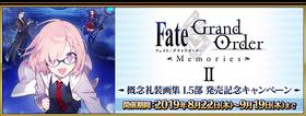 Fate Grand Order Memories II