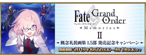 Fate Grand Order Memories II