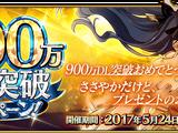 9M Downloads Campaign