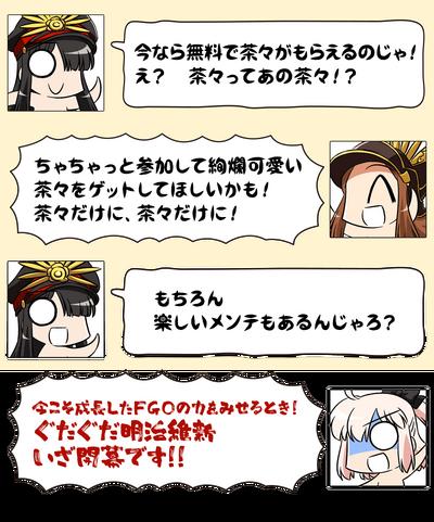 Meiji ishin intro gudaguda 4 chara comic