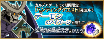 Hunting Quest Demon Banner