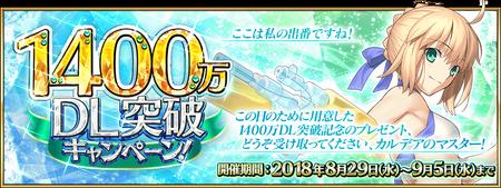 14M Banner