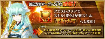 Kiyohime Strengthen