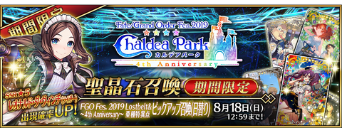 Event List | Fate/Grand Order Wikia | FANDOM powered by Wikia