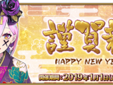 New Year Campaign 2019