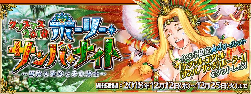 Fgo Christmas 2020 Christmas 2018 | Fate/Grand Order Wikia | Fandom