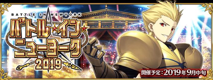 Battle in New York 2019   Fate/Grand Order Wikia   FANDOM