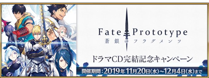 FProto Fragments of Blue and Silver Drama CD Conclusion Commemoration Campaign