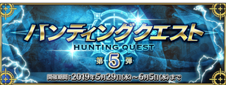 Hunting Quest Part 5