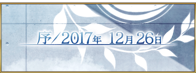 Prologue Arc2 Banner