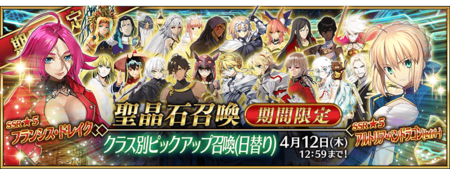 Class based gacha campaign april 2018