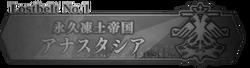 Lostbelt-No.-1-Icon-Greyscale