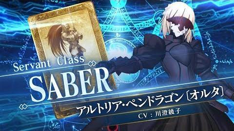 『Fate Grand Order Arcade』サーヴァント紹介動画 アルトリア・ペンドラゴン〔オルタ〕 (セイバー)