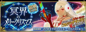 Xmas2017 Rerun Banner