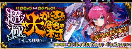 Halloween2016ActualBanner
