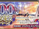 20M Downloads Campaign