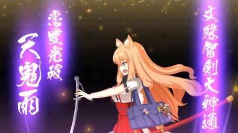 【Fate Grand Order】Suzuka Gozen Noble Phantasm【FGO】鈴鹿御前・宝具【FateGO】