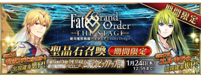 FGO the Stage Babylonia summon