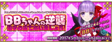 Extra CCC Event Banner Real