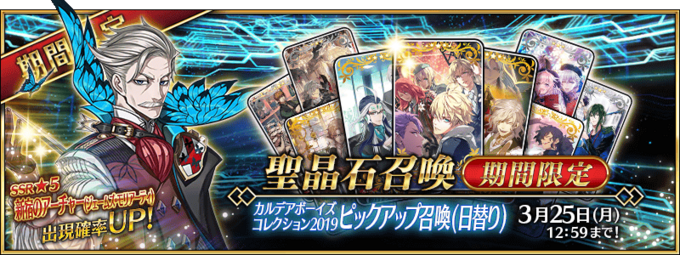 Chaldea Boys Collection 2019 Summoning Campaign | Fate/Grand