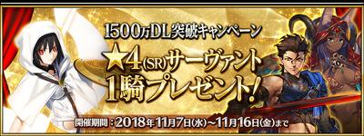 15M 4s present