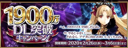 19M DL banner