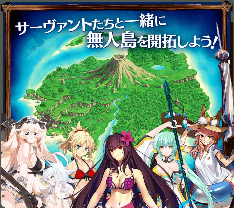 Sự Kiện Mùa Hè FGO 2016/Chi tiết sự kiện | Wikia Fate Grand