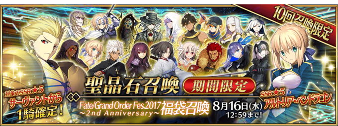 Fate/Grand Order Fes  2017 ~2nd Anniversary~ Lucky Bag Summoning