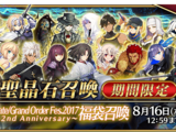 Fate/Grand Order Fes. 2017 ~2nd Anniversary~ Lucky Bag Summoning Campaign