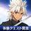 Amakusa Shirō Trial Quest Icon