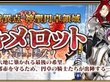 Main Quest: Camelot
