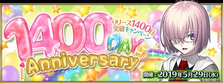 1400 days banner