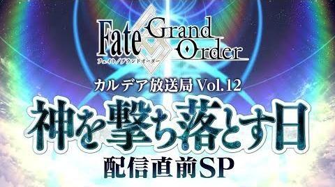 Fate Grand Order カルデア放送局 Vol