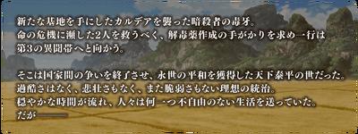 Arc2 SIN prologue