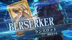 『Fate Grand Order Arcade』サーヴァント紹介動画 ランスロット(バーサーカー)