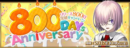 800days banner