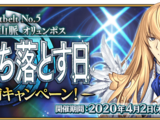 Olympus Lostbelt Pre-Release Campaign
