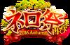 NeroAutumm Logo